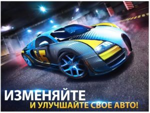 Asphalt 8: Take off